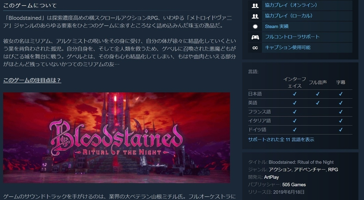 Bloodstained日本語版