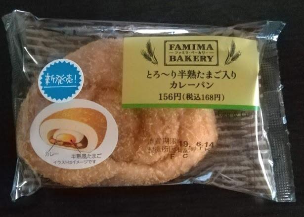 とろ~り半熟たまご入りカレーパン(ファミマ)