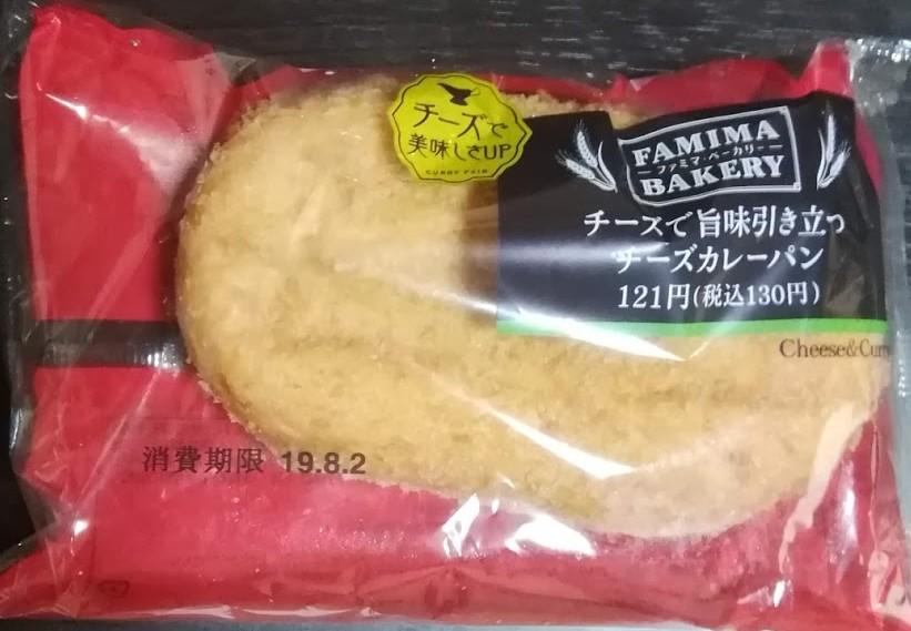 チーズで旨み引き立つチーズカレーパン(ファミマ)
