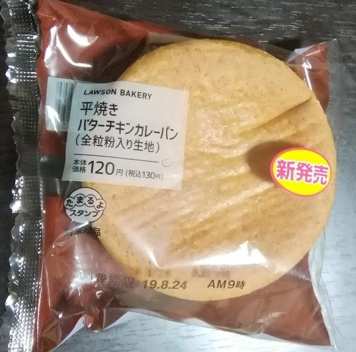 平焼きバターチキンカレーパン(ローソン)