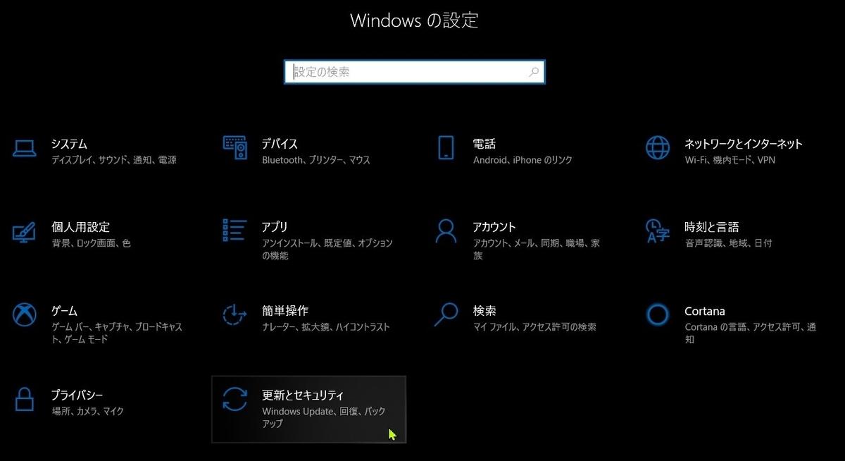 Windows10でセーフモードで起動する方法