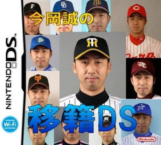 今岡誠の移籍DS
