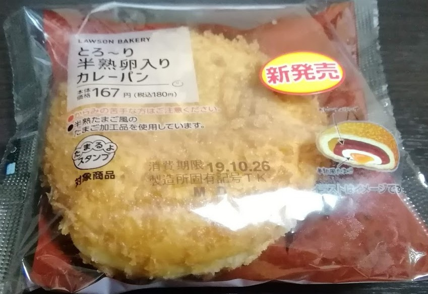 とろ~り半熟卵入りカレーパン2019(ローソン)