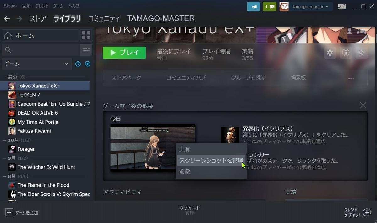 2019年版Steamのスクリーンショットの保存場所