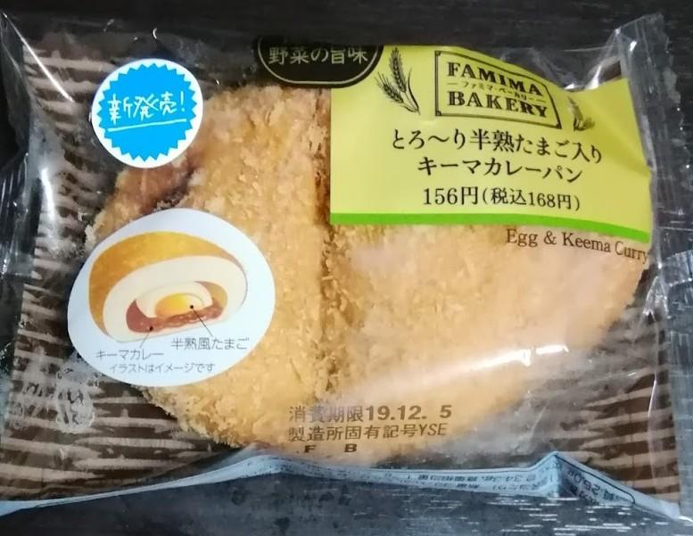 とろ~り半熟たまご入りキーマカレーパン(ファミマ)