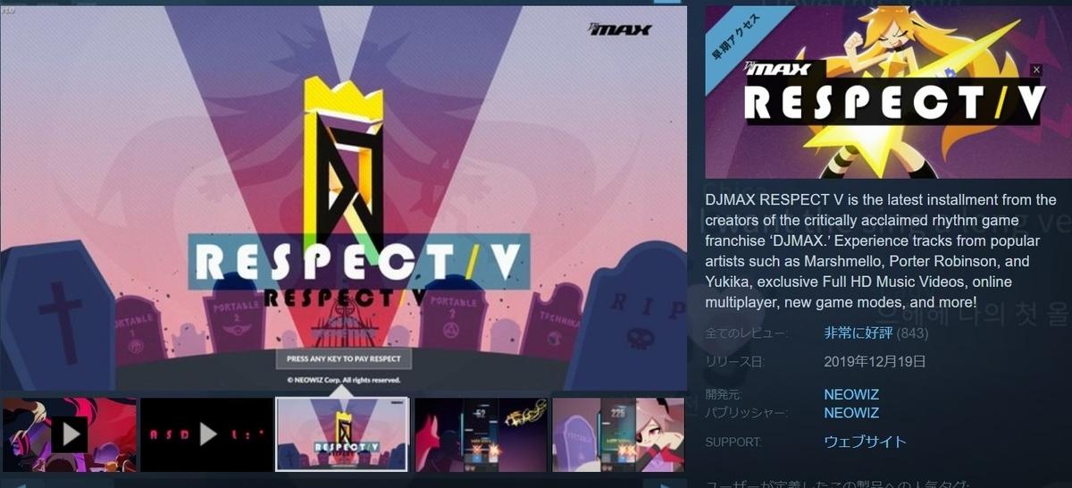 Steam版DJMAX RESPECT Vが発売