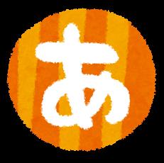 windows10でのIME、Google日本語入力を導入してみる