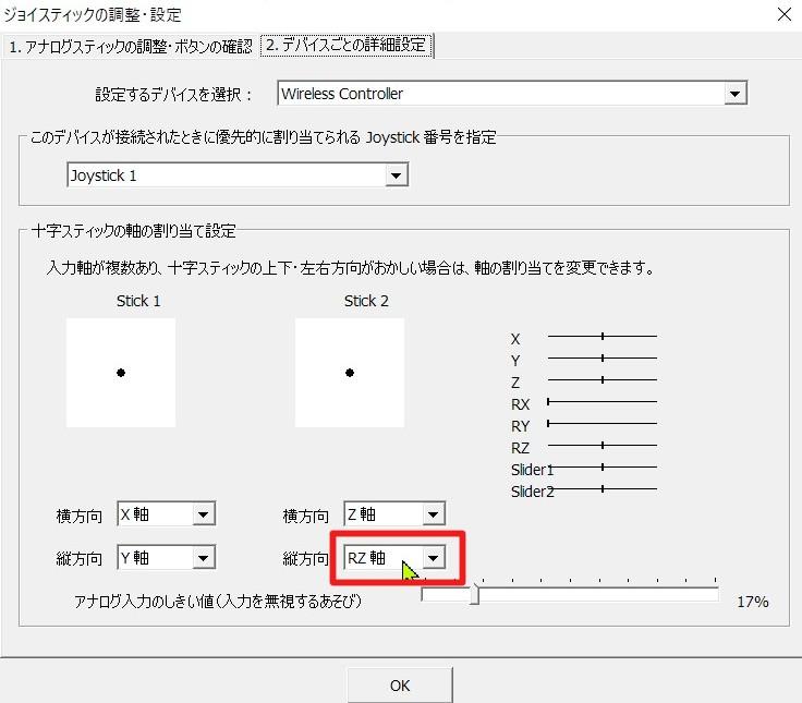 Windows版マイクラでPS4のコントローラーを使う方法1
