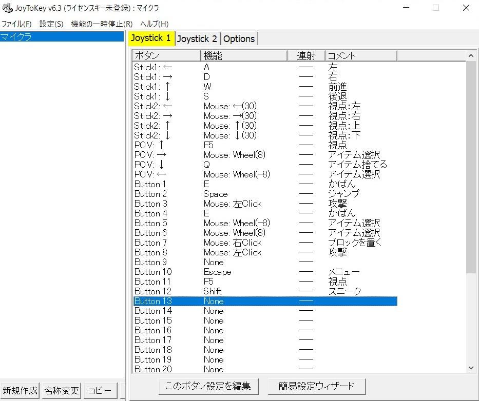 Windows版マイクラでPS4のコントローラーを使う方法2