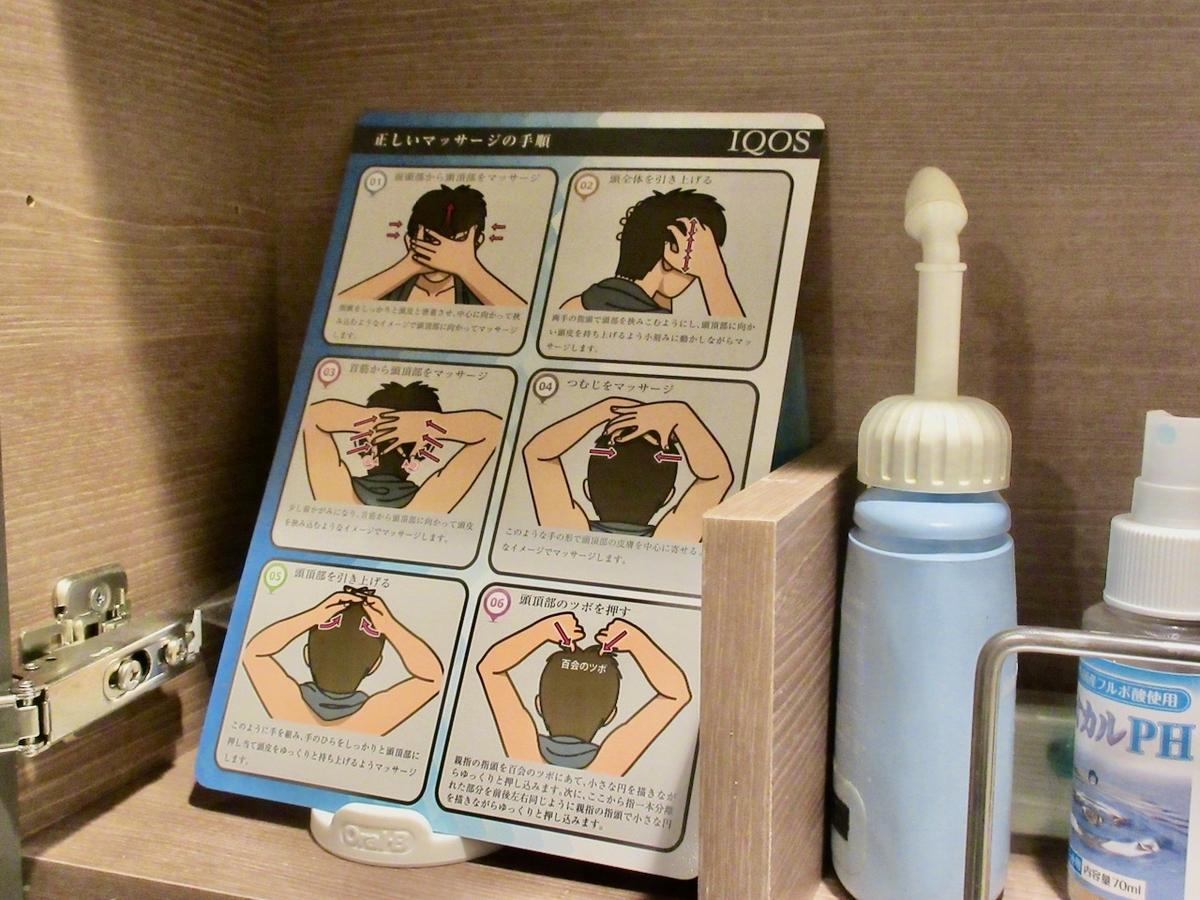 正しい頭皮マッサージの仕方