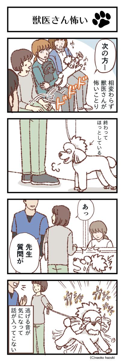 獣医さん怖い
