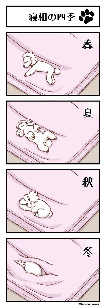 寝相の四季