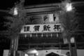 [夜][和][白黒]謹賀新年