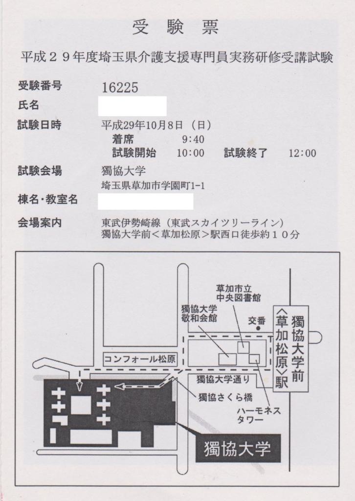 f:id:stratocaster55:20171011015739j:plain