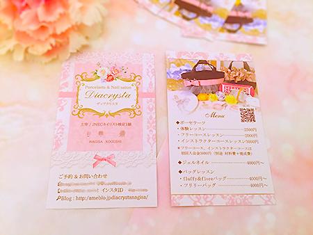 f:id:strawberrycard:20160709094242j:plain