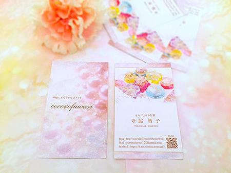 f:id:strawberrycard:20161024125049j:plain
