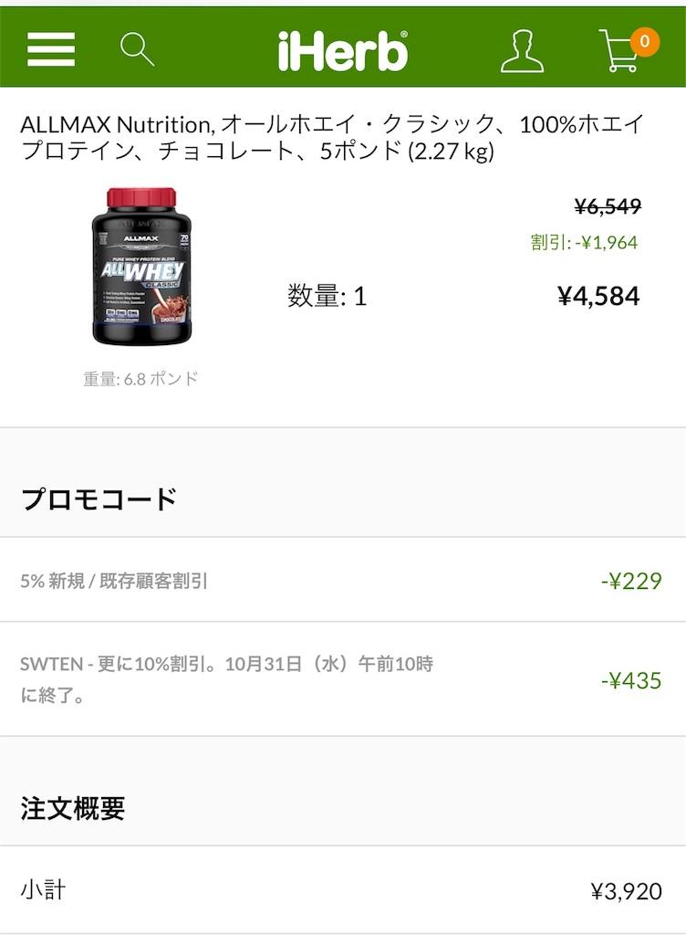 f:id:strawberrymilk5252:20181030014201j:image
