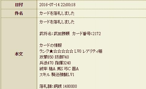 f:id:straymary:20160717065323p:plain