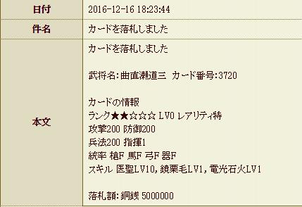 f:id:straymary:20161227231201p:plain