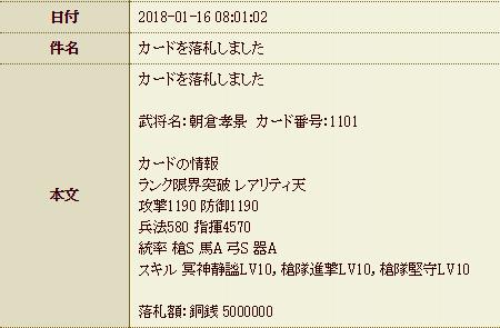 f:id:straymary:20180116184929p:plain