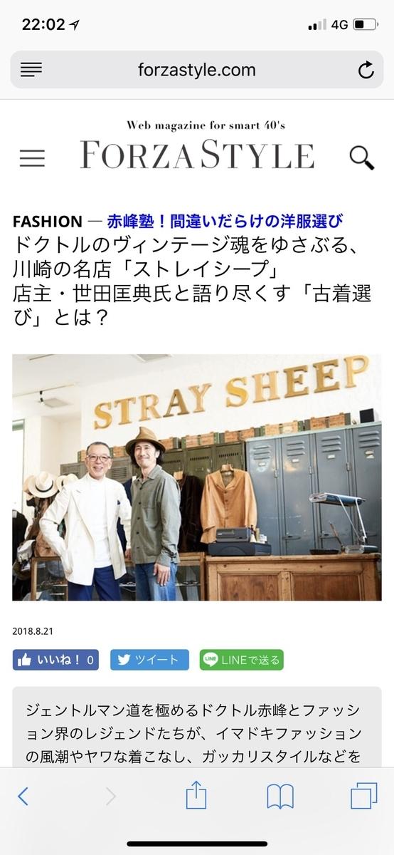 f:id:straysheep_yurakucho:20200215111806j:plain
