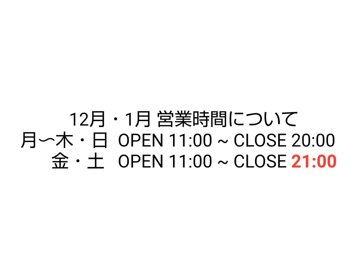 f:id:straysheep_yurakucho:20201124111907j:plain
