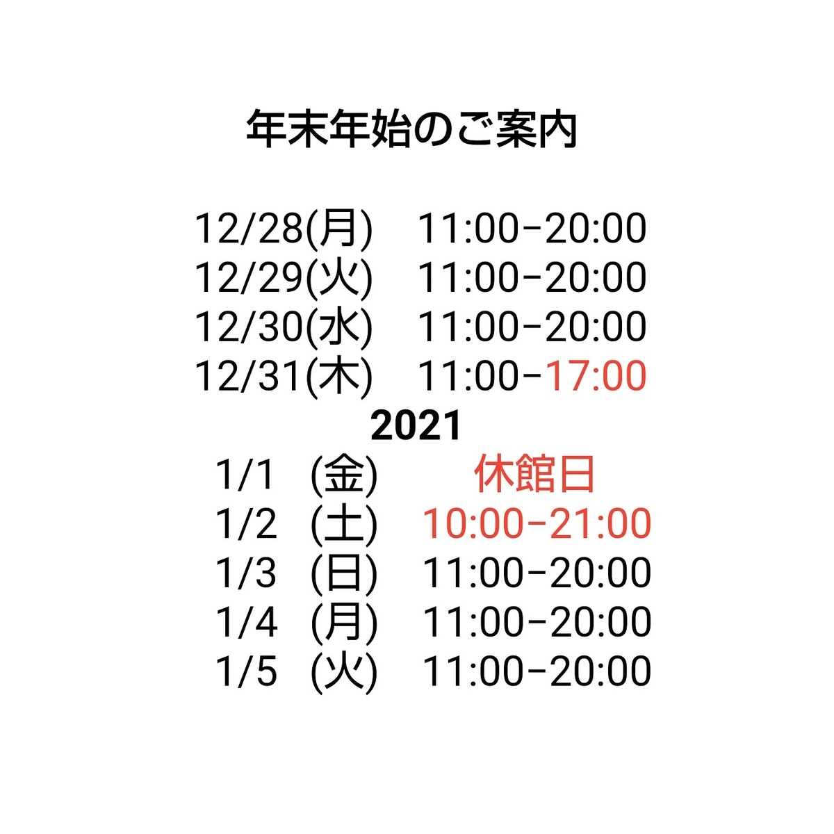 f:id:straysheep_yurakucho:20201228161217j:plain