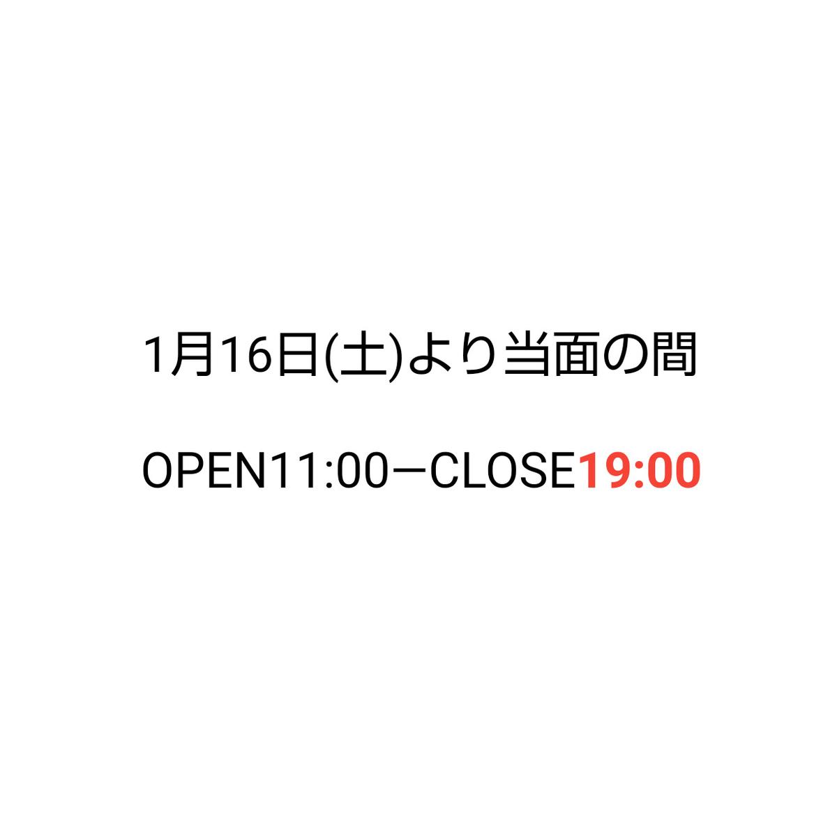f:id:straysheep_yurakucho:20210115200455j:plain