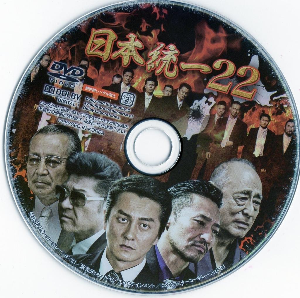 日本 統一 36 レンタル