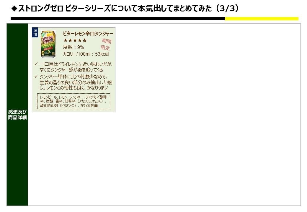 f:id:strong_ojisan:20190610215720j:plain