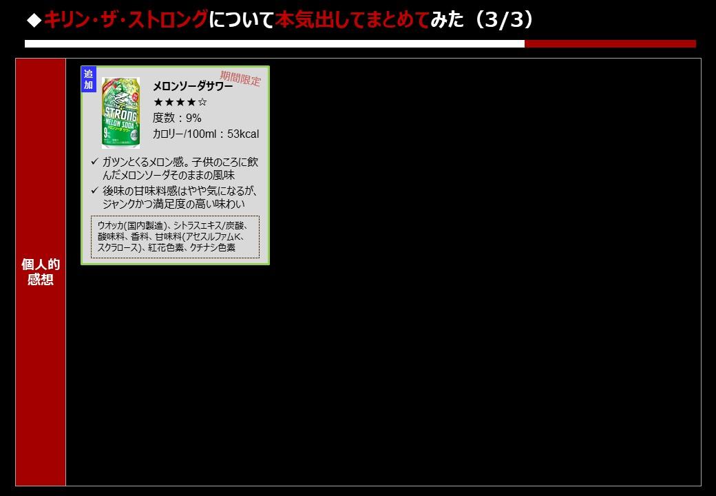 f:id:strong_ojisan:20190707125430j:plain