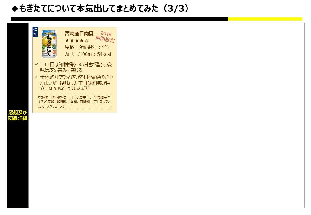 f:id:strong_ojisan:20190707131500j:plain