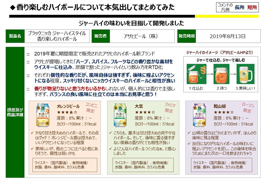 f:id:strong_ojisan:20190815001117j:plain