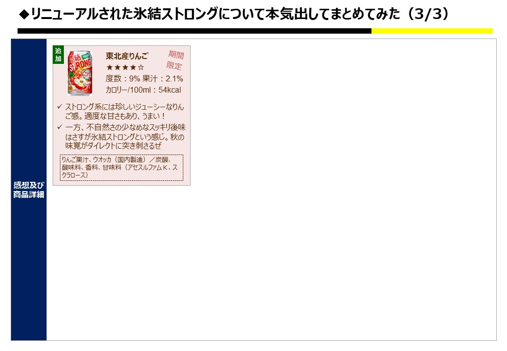 f:id:strong_ojisan:20190919221717j:plain