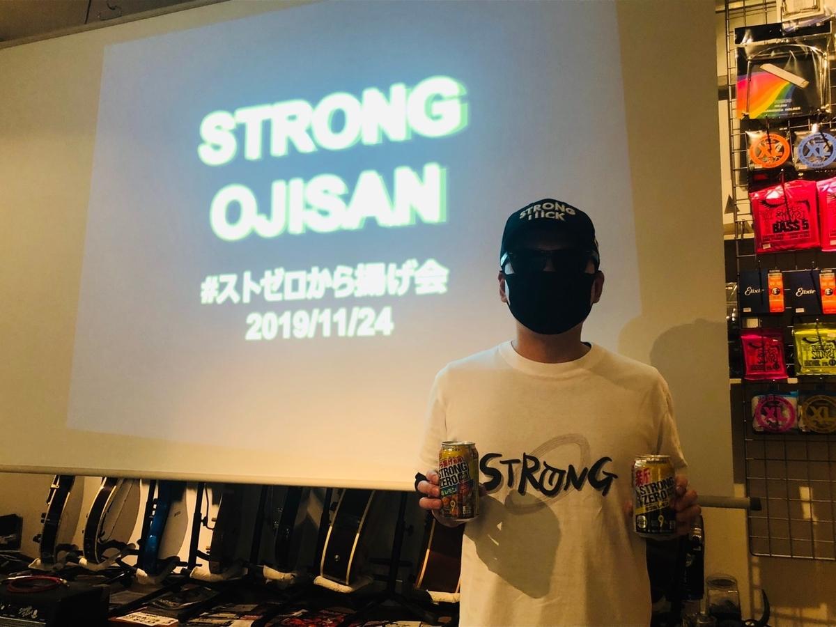 f:id:strong_ojisan:20191126211739j:plain