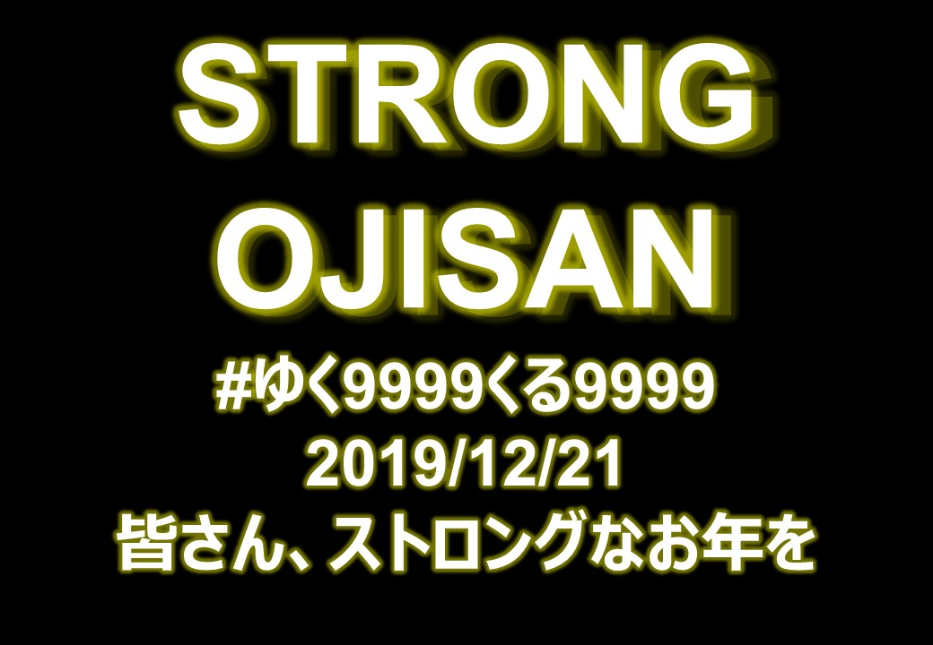 f:id:strong_ojisan:20191225142809j:plain