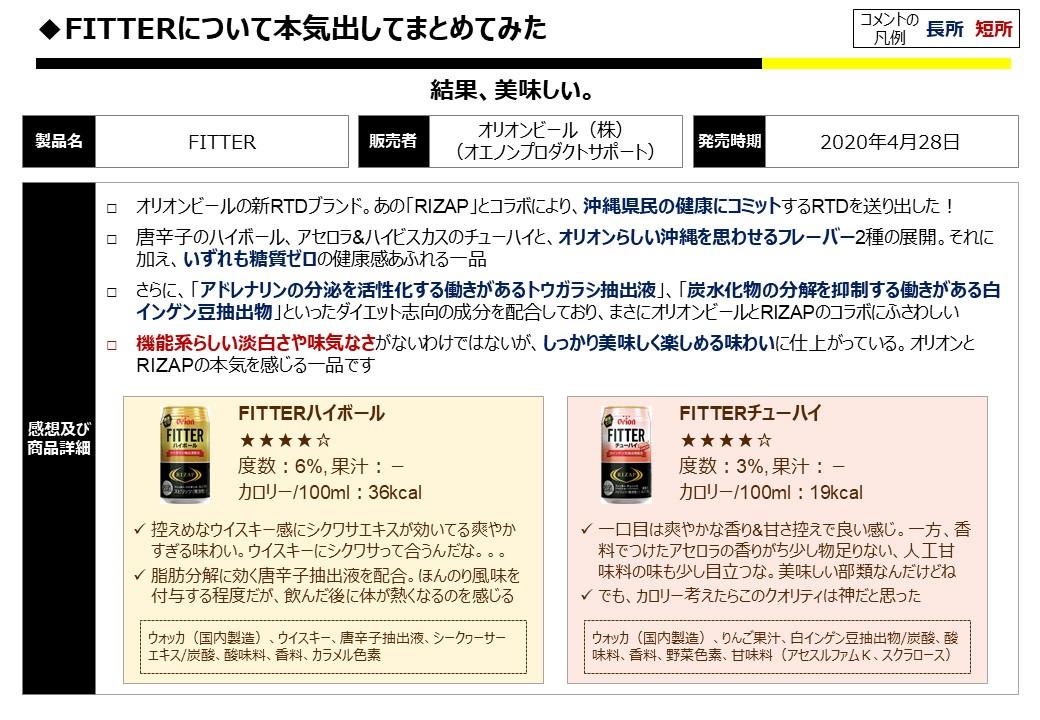 f:id:strong_ojisan:20200607235617j:plain