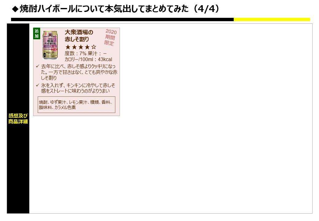 f:id:strong_ojisan:20200824181718j:plain