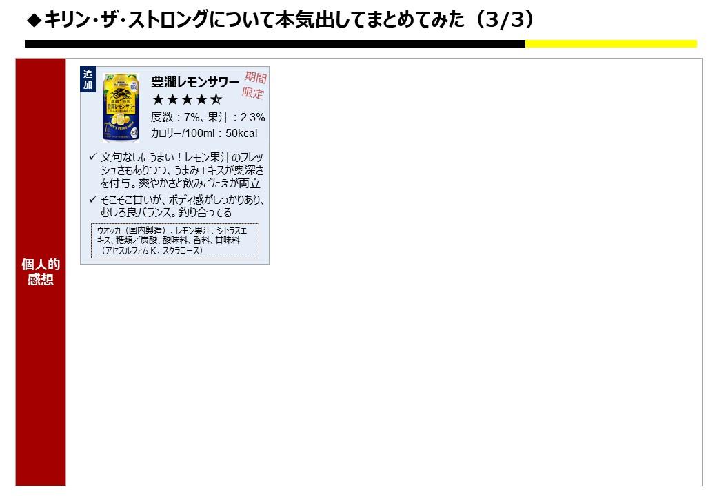 f:id:strong_ojisan:20201009191344j:plain