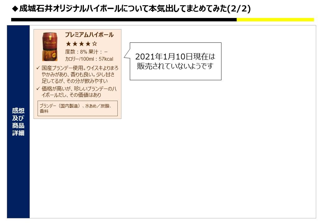 f:id:strong_ojisan:20210110153051j:plain