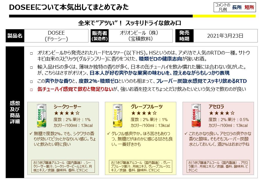 f:id:strong_ojisan:20210613125410j:plain
