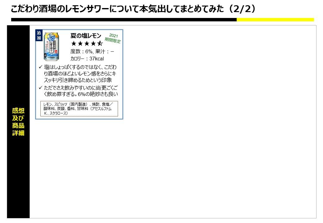 f:id:strong_ojisan:20210618211615j:plain