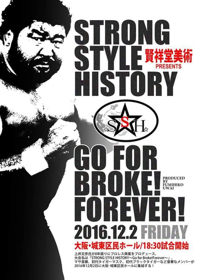 f:id:strongstylehistory:20161024000810j:plain