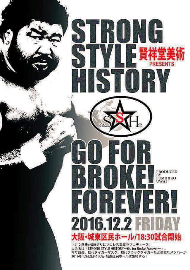 f:id:strongstylehistory:20161202092736j:plain