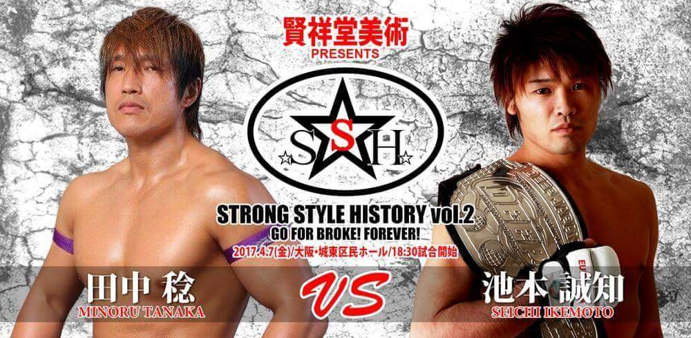 f:id:strongstylehistory:20170228214552j:plain