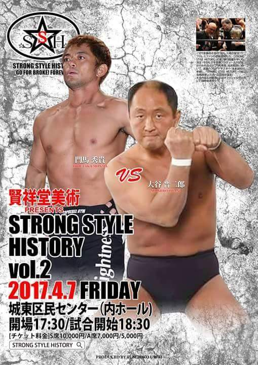 f:id:strongstylehistory:20170314084739j:plain