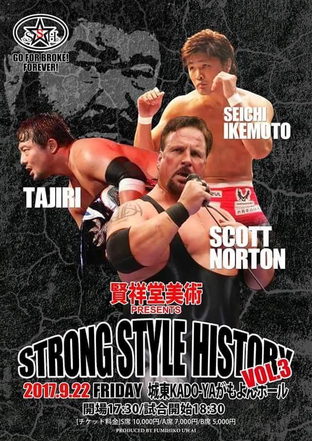 f:id:strongstylehistory:20170825183003j:plain