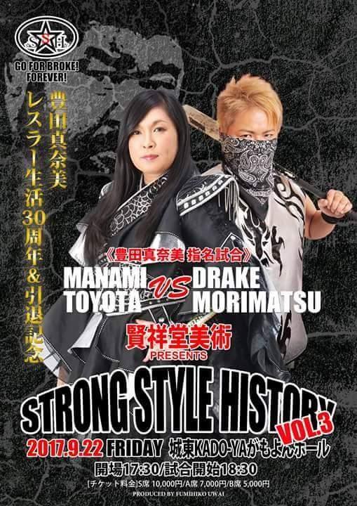 f:id:strongstylehistory:20170902011151j:plain
