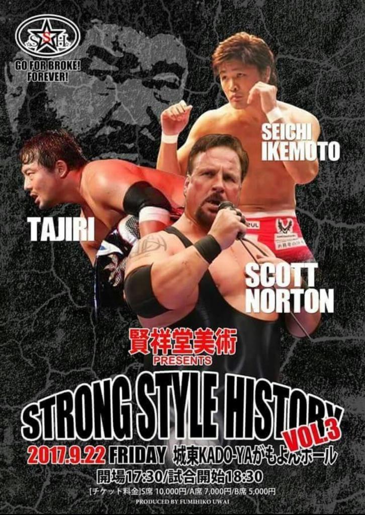 f:id:strongstylehistory:20170902012104j:plain