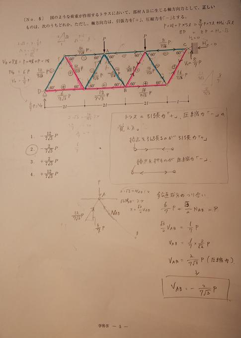 f:id:structural-designer-koji:20200516170427p:plain